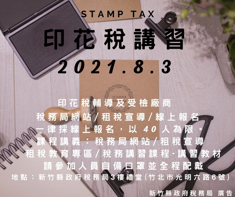 110年度印花稅法令與實務講習