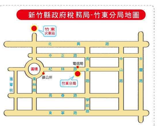 竹東分局位置圖