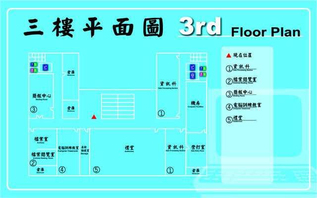 本局三樓辦公室圖