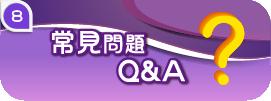 常見問題Q&A
