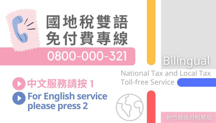 國地稅雙語免付費專線