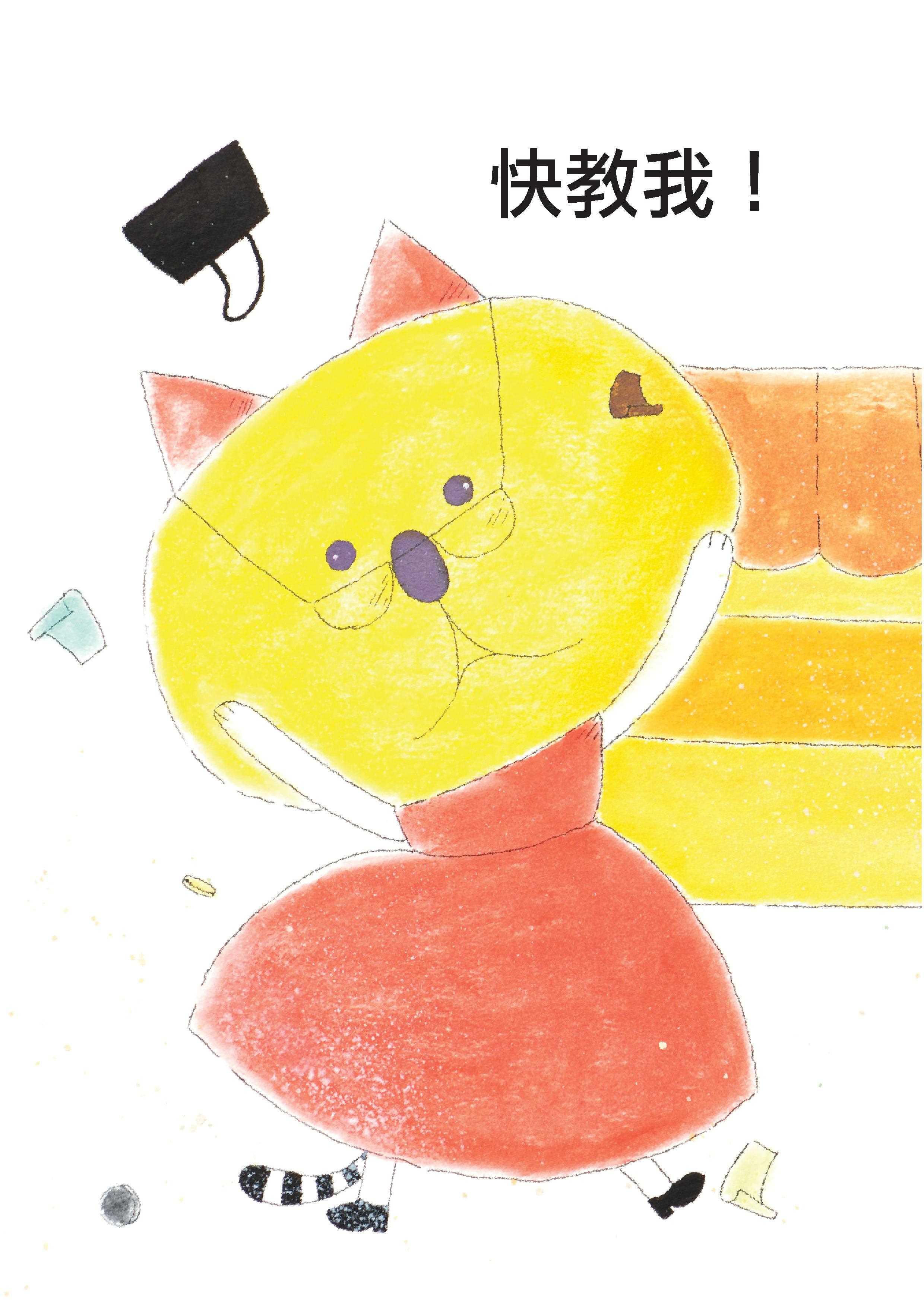 109年「繪說‧繪稅」租稅繪本比賽得獎作品-社會組第一名(李玉娟)