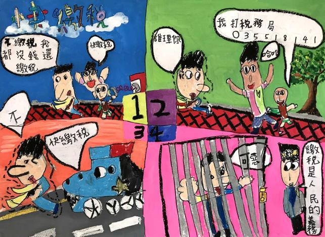 國小中低年級組優勝(關西國小曾軍暢)-快繳稅-110年「竹縣漫漫稅」租稅創意漫畫比賽得獎作品