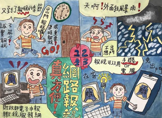 國小中低年級組第二名(中正國小劉聿嵩)-報稅真便利-110年「竹縣漫漫稅」租稅創意漫畫比賽得獎作品