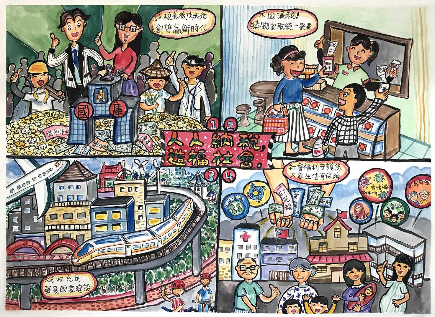 國小中低年級組第一名(山崎國小吳嘉勳)-人人納稅,造福社會-110年「竹縣漫漫稅」租稅創意漫畫比賽得獎作品
